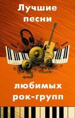 Любимые рок-песни на сайте TopRocks.ru